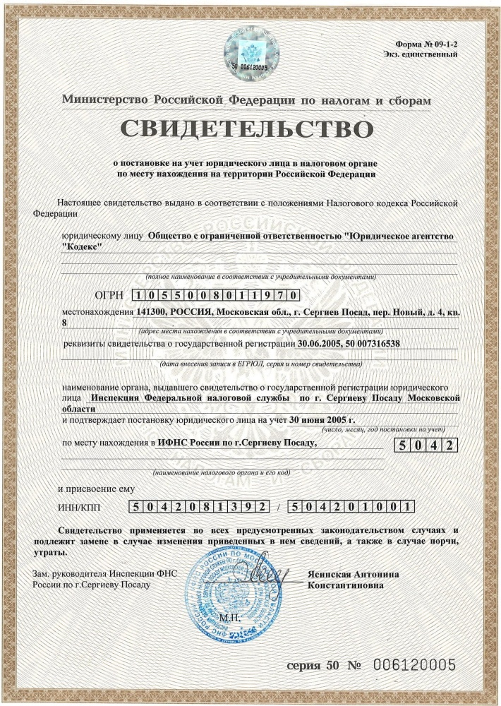 Регистрация ип в сергиевом посаде открыть ооо в белгороде